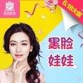 广州黑脸娃娃 碳爆离子全面部 限时特惠!改善皮肤粗糙