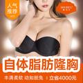 自体脂肪隆胸 南京胸部整形/自体脂肪填充胸部/案例返现4000元