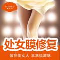 处女膜修复 南京私密整形/恢复期快/私密整形/让你满意为止 私信领红包