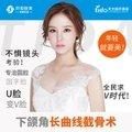 上海下颌角V-line精雕 热销款大促  告别Plus脸 轻松拥有上镜小V脸