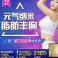 成都自体脂肪隆胸 纳米自体脂肪丰胸 深v动感丰胸 暑期特价