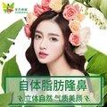 北京自体脂肪隆鼻 脂肪填充 鼻部坚挺 一次成型 效果长久 权威专家操作 术后效果