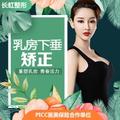 北京乳房下垂矫正 胸部变形提升术 再现翘挺少女胸 还你傲人上围 手感好