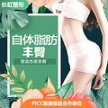 北京自体脂肪丰臀 性感翘臀术 前凸后翘傲人身材 男人最爱的欧韩美臀