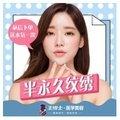 青岛韩式半永久纹眉  每人仅限拍一次  化妆小心机  美如淡妆  让您仙气十足~
