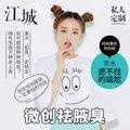 上海去狐臭 微创激光祛腋臭 断臭源让你更自信 德国威曼3D光纤消融术