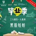 深圳黑脸娃娃  人气项目 128元/2次 今夏光彩照人