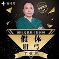 重庆国产硅胶假体垫眉弓 主任医师丁世凯 让你的眼睛会说话