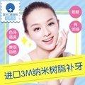 """北京3M纳米树脂补牙套餐 补牙齿牙洞牙缝牙缺 告别牙齿""""缺陷"""""""