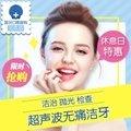 北京超声波洗牙  洁牙有助于防止口臭预防牙龈炎牙周炎牙龈出血等症状