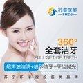 北京洗牙 牙齿美容 VIP洁牙套餐 包含洁牙 喷砂 抛光