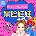 重庆黑脸娃娃 以黑焕白好肌肤无需妆 不怕与男票贴面对视