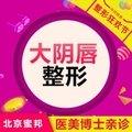 北京女性生殖外形矫正 紧美嗨 私密整形 大阴唇美形