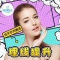 广州线雕提升10小V+2大V单组线 打造V脸