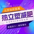 北京热力塑 单部位价格