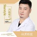 祛黑眼圈  不做大熊猫 专业从业30年 @冯晓明院长亲自操刀