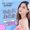 韩式半永久美瞳线 进口色乳 专业设计 放大双眼 魅力无限 打造电眼女神