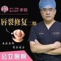 唇裂修复二期 公立三甲医院 缺陷修复 唇畸形修复