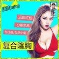 武汉复合果冻胸 日记价6900元 车费报销2000元