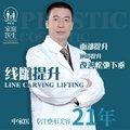 广州线雕抗初老 面部抗衰 逆龄提升 改善松弛下垂 V脸塑造