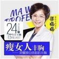 北京自体脂肪丰胸 瘦女人 优活细胞编程脂肪丰胸  赠送12个部位精雕