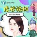 郑州祛斑 皮秒激光 祛斑祛纹身 美白嫩肤