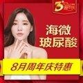 海薇玻尿酸0.75ml:紧致保湿肌肤 延缓衰老 抚平皱纹 修饰面部轮廓