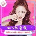 广州超值V脸套餐:衡力瘦脸针100单位+海薇1ml  瘦脸又塑形