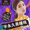 北京美瞳线 名师精雕魅惑美瞳线 打造自然上镜裸妆  植物色料 睁眼有神闭眼无痕