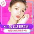 (0首付)广州保妥适肉毒素瘦脸针 正品保障  瘦出小V脸  改善咬肌肥大