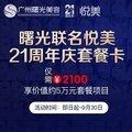 广州曙光21周年套餐卡2100即享火爆6大人气医美项目 详询客服