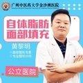 广州自体脂肪面部填充 公立医院 公立名医 黄黎明