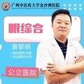 广州眼部综合 公立医院 公立名医 黄黎明  经典切开+开内/外眼角 打造迷人双眼