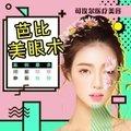 广州埋线双眼皮 私信送脱毛单次体验 韩国小气泡深层洁肤 写日记可获20%高额返现