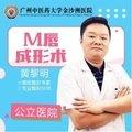 广州M唇成形术 公立医院 公立名医 黄黎明 打造性感美唇  一笑倾城你也能拥有