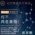 北京海薇玻尿酸1毫升填充  天下不平事 一针了之  足量注射  可验真伪