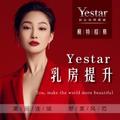 yestar乳房提升术改善乳房下垂乳房外扩等