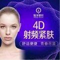 北京RF4D射频提拉紧肤一次解决衰老细纹松垂问题 做冻龄女神!