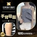 北京手臂吸脂胳膊吸脂瘦手臂 轻松吸掉蝴蝶袖 快速安全瘦胳膊 立体吸脂拒绝凹凸不平