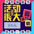 九月一折抢购 南京去痘坑痘印  一次治疗明显改善 限30个名额 先到先得
