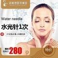 皮肤 水光针1次 少女脸必备 水嫩肌肤 VC+修复面膜