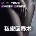 重庆G点注射 私密回春术 女性私密整形