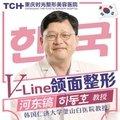 重庆打造精雕上镜V脸 韩国轮廓专家 0首付 全国连锁品质 下颌骨/颧骨/下巴