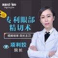 武汉双眼皮 美基元专注眼部整形21年 眼部精雕专家项院长操刀 帮您重铸精致大眼
