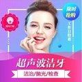 上海圣贝 超声波洗牙 祛除烟渍牙菌斑恢复牙齿洁净  预防口腔疾病