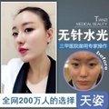 广州纳米无针水光 强效净肤补水 快速改善肤质