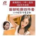 上海磨下颌角 案例招募 轮廓4件套 下颌角缩小 颧骨降低 颏部截骨 咬肌离断