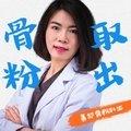 北京面部注射物取出 找回失去的美丽和健康 骨粉取出 两侧 异物取出 --黎星医生