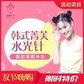 北京水光针 2.5ml菁芙玻尿酸 补水嫩肤 另含医用修复面膜 一次光动力护理