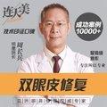 南京双眼皮失败修复 亚洲眼鼻修复名医 周长兵院长1000+成功修复案例